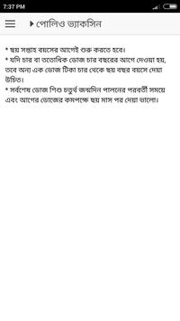 শিশুর টিকার তালিকা screenshot 4