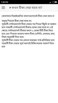শিশুর টিকার তালিকা screenshot 5