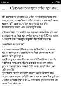 শিশুর টিকার তালিকা screenshot 6