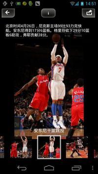 掌中篮球 screenshot 4