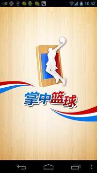 掌中篮球 poster