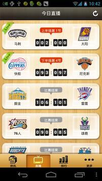掌中篮球 screenshot 1