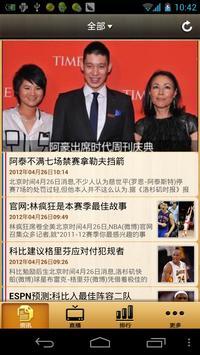 掌中篮球 screenshot 2