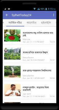 sylhettoday24.com official app apk screenshot
