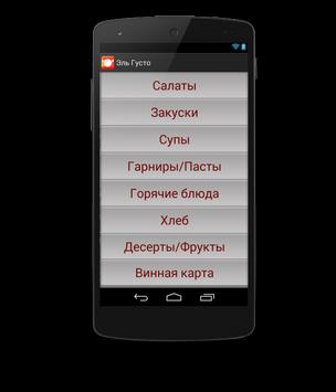 Эль Густо apk screenshot
