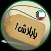 يابلاش! عروض الكويت icône
