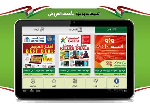 يابلاش! عروض الكويت تصوير الشاشة 4