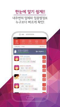 밤엔알바 - 실시간 채팅상담 poster