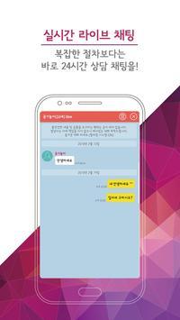 밤엔알바 - 실시간 채팅상담 apk screenshot