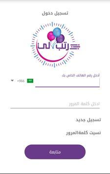 Ratb.li screenshot 1