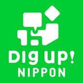 DIGUP!NIPPON icon