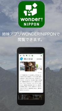DIGUP!NIPPON screenshot 4