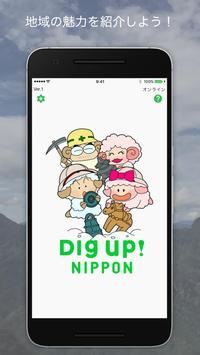 DIGUP!NIPPON poster