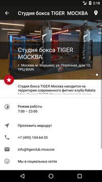 TIGER Москва screenshot 1