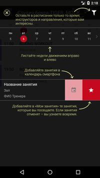 TIGER Москва screenshot 2