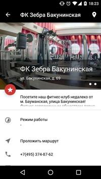 Зебра apk screenshot