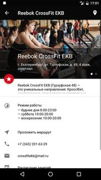 CrossFit EKB screenshot 3