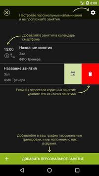 Фитнес ряДОМ screenshot 2