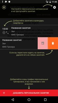KARVEN sport club apk screenshot