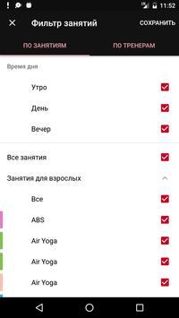 Стиль жизни apk screenshot