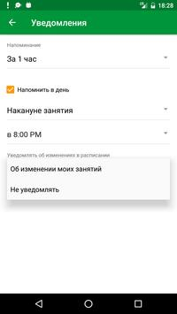 Скульптор Тела apk screenshot