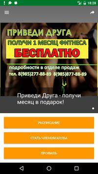 Скульптор Тела poster
