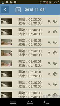 FamiCare 智慧化雲端監控影音播放APP apk screenshot