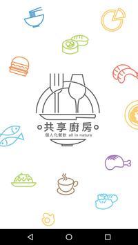 共享廚房 poster
