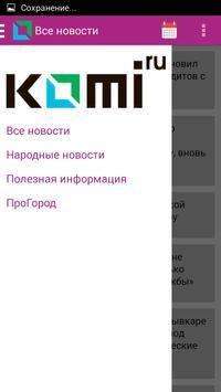 комиру screenshot 1