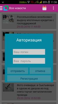 комиру screenshot 2