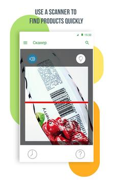 Rate&Goods - scan barcode product and read reviews apk screenshot