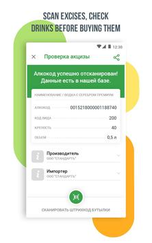 Rate&Goods - product scanner and reviews apk screenshot