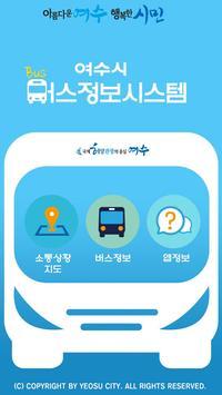 여수교통정보 poster