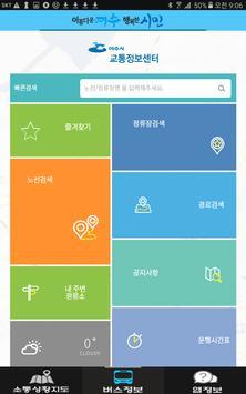 여수교통정보 screenshot 2