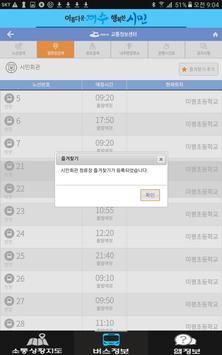 여수교통정보 screenshot 4
