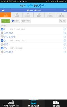 여수교통정보 screenshot 5