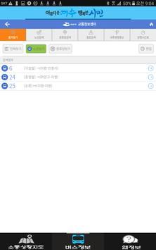 여수교통정보 screenshot 6