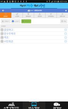 여수교통정보 screenshot 7