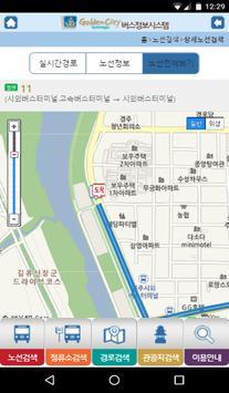 경주시 교통버스정보 screenshot 3