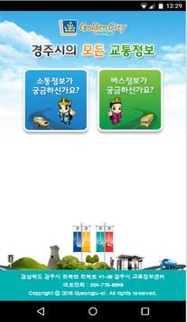 경주시 교통버스정보 poster