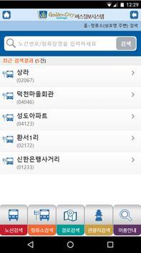경주시 교통버스정보 screenshot 2