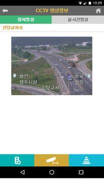 경주시 교통버스정보 screenshot 7