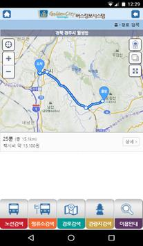 경주시 교통버스정보 screenshot 4