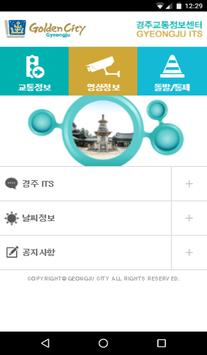 경주시 교통버스정보 screenshot 5