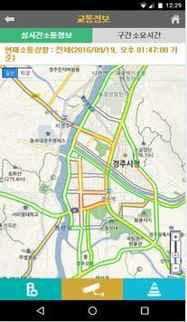 경주시 교통버스정보 screenshot 6