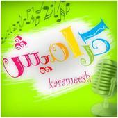 Karamish - كراميش icon