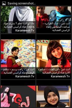 Karamish - كراميش apk screenshot