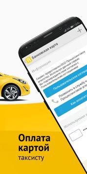 Рутакси: заказ такси скриншот 1