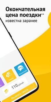 Рутакси: заказ такси скриншот 2