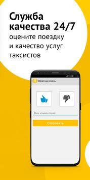 Рутакси: заказ такси скриншот 5